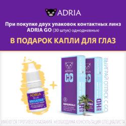 Контактные линзы Adria Season Акции в ИЮНЕ